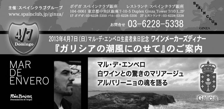 La bodega Mar de Envero, en el Spain Club Ginza de Tokyo