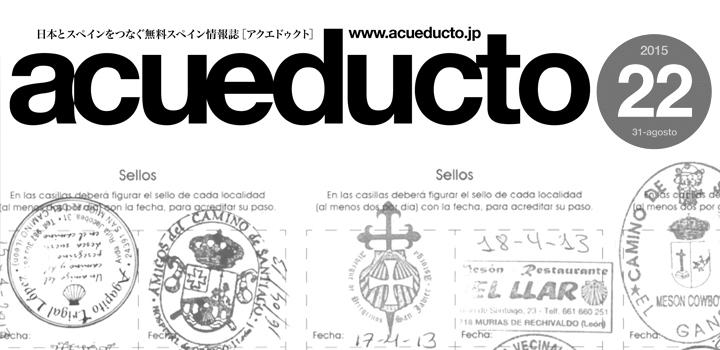 La bodega de Rías Baixas Mar de Envero, protagonista de un artículo en la revista japonesa Acueducto